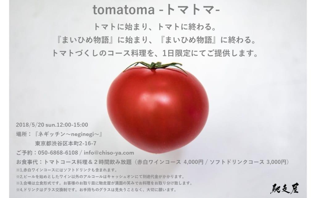 5月20日(日)トマトのフルコースを堪能しよう